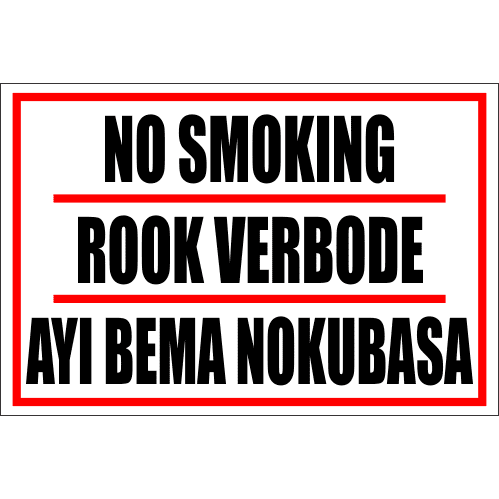 SM13 - No Smoking Sign